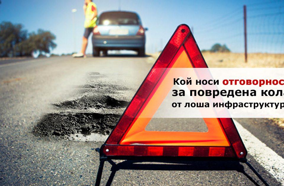 Кой носи отговорността за повредена кола от лоша инфраструктура?